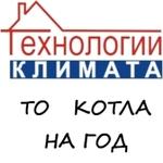 Годовой договор на сервисное обслуживание настенного газового котла (мощность: до 25кВт)